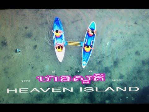 HEAVEN ISLAND 2016 HD