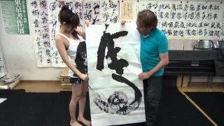 2012年9月1日 デカ書道に挑戦!! 滝ありさオフィシャルブログ「ありん...