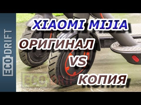 Электросамокат Xiaomi Mija: оригинал VS копия