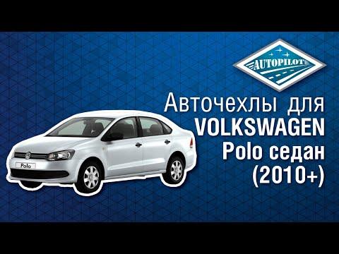 Чехлы для салона автомобиля VOLKSWAGEN Polo седан (2010+). Авточехлы АВТОПИЛОТ для фольксвагена