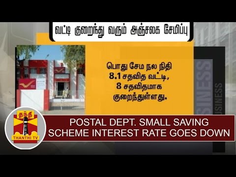 Special report : Postal Dept. Small savings schemes interest rate goes down | Thanthi TV