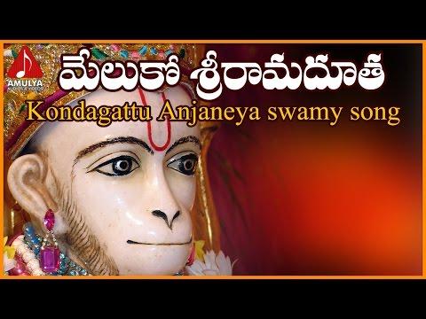 Lord Hanuman | Telugu Devotional Folk Songs | Meluko Sri Rama Dootha Telugu Song