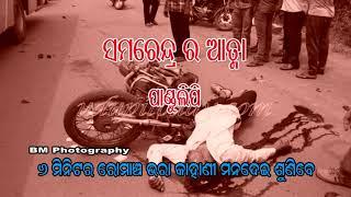 SAMARENDRA RA ATMA: EKA ROMANCHA BHARA KAHANI(Oriya Horror Story)