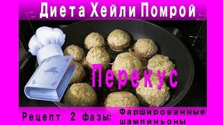 Рецепт перекуса по Диете Хейли Помрой для второй фазы