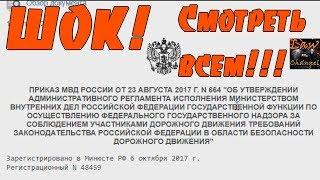 Новый регламент ГИБДД 2017 ШОК! Смотреть всем! Изменения!!! (От студента!!!)