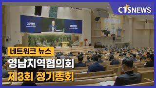 영남지역협의회 제3회 정기총회(대구, 배진우) l CT…