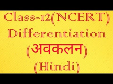 Class-12 Differential (Hindi) JEE,NDA, up.board etc exams part-3