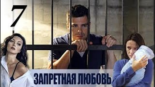 Запретная любовь 7 серия из 12 (сериал 2016) Детективная мелодрама / фильмы и сериалы новинки 2016