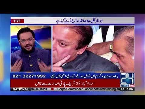 Mere Aziz Hum Watnon | Dr. Amir Liaquat | 24 News HD | 21 Feb 2018