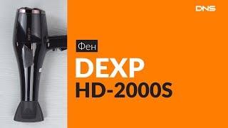 Розпакування фена DEXP HD-2000S / Unboxing DEXP HD-2000S