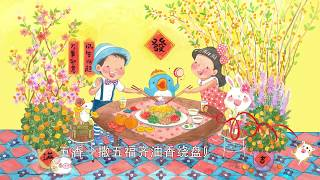 Chinese New Year Song – The Lo Hei Song 新年歌 – 捞鱼生