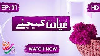 Ayadat Kijiye Ep 01 | عیادت کیجیئے | Visit to Patients | Ramzan Special | Muhammad Fuzail Attari