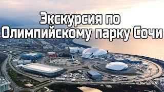 Экскурсия по Олимпийскому парку Сочи(Обзорная экскурсия в Адлере. Гид расскажет про все Олимпийские объекты которые находятся в Олимпийском..., 2016-05-08T21:43:05.000Z)