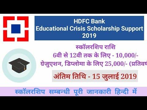 HDFC Bank Educational Crisis Scholarship 2019 (एचडीएफसी बैंक एजुकेशनल क्राइसिस स्कालरशिप सपोर्ट)