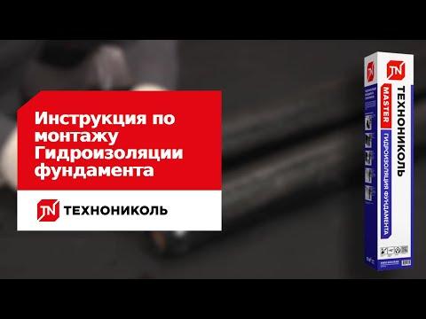 Мастер-класс по самоклеящейся рулонной гидроизоляции фундамента ТЕХНОНИКОЛЬ