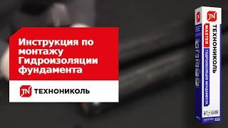 видео Рулонная кровля ТехноНИКОЛЬ Унифлекс ЭПП 1х10м