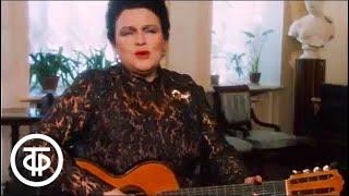 Мечтой любви, мечтой прекрасной...Русские романсы поет Людмила Зыкина (1985)