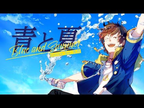 ☪  青と夏  Cover / 天月-あまつき-