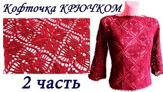 Ажурная кофточка ИЗ КВАДРАТНЫХ МОТИВОВ крючком ( 2 ЧАСТЬ) crochet sweater of square motifs