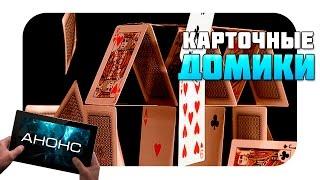 Анонс игры Castle Of Cards для мобильных устройств(Еще больше анонсов и интересных новостей - http://glafi.com/anons.html Не пропусти новые видео https://goo.gl/HT8OTV • http://Glafi.com..., 2016-04-30T13:00:00.000Z)