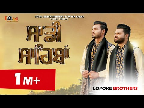 new-punjabi-song---sadi-sahiba-(full-hd-video)-lopoke-brothers-|-latest-punjabi-songs-2020