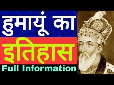 हुमायूं का इतिहास | History Of Humayun | Biography Of Humayun | मुगल बादशाह हुमायूं का जीवन परिचय