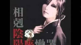 Onmyouza - 相剋(Soukoku) cover by Luke Guitar / Bass by Luke Drums ...
