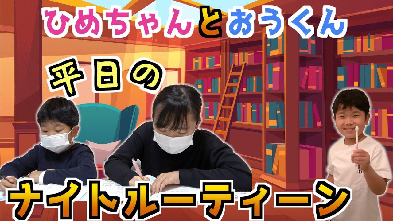 👍おう くん と ひめ ちゃん の youtube