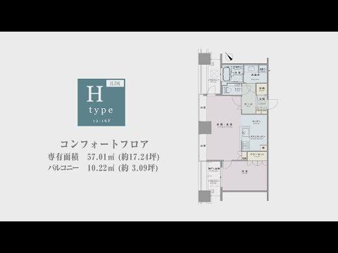 コンフォートフロア(Hタイプ/ 家具・家電なし)