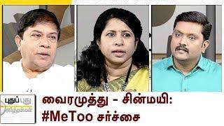 Puthu Puthu Arthangal: வைரமுத்து - சின்மயி:  #MeToo சர்ச்சை  11/10/2018   #Vairamuthu #Chinmayi
