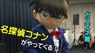 Repeat youtube video 名探偵コナンがやってくる! in ガスエネルギー館(握手会)
