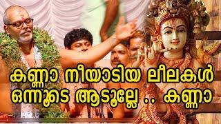 Thulasikathir Nulliyeduth കണ്ണാ നീയാടിയ ലീലകൾ ഒന്നൂടെ ആടൂല്ലേ #ManasaJapaLahari #PrasanthVarma