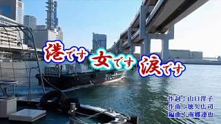 新曲『港です女です涙です』増位山太志郎 カラオケ 2018年9月19日発売