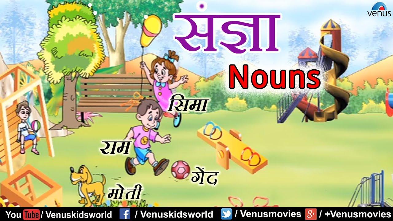hindi lessons
