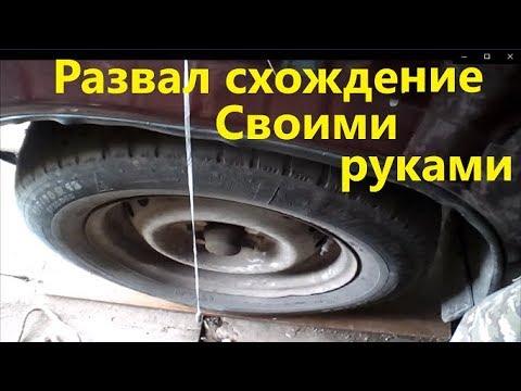 Как самому сделать схождение колес на ваз 2106