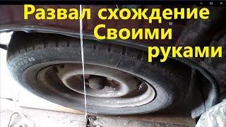 как сделать развал колес на ваз 2106