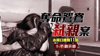 台灣啟示錄 全集20180916 跟在警官背後的冤魂/奪命鴛鴦殘忍弒母/請示城隍爺釋放亡魂/到底著了什麼魔?!
