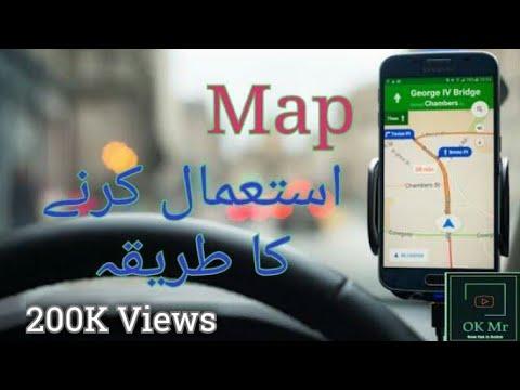 How to Use Google Maps   Google Maps istemal karne ka tarika in urdu   नक्शे का उपयोग करें   Map  