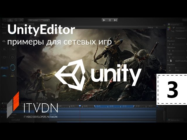 UnityEditor. Примеры для сетевых игр. Урок 3. Иконки в инспекторе