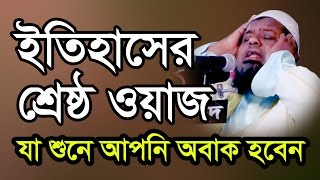 New Bangla waz-2017 ইতিহাসের শ্রেষ্ঠ ওয়াজ যা শুনে আপনি অবাক হবেন।