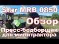 Пресс-подборщик Star MRB 0850 для минитрактора