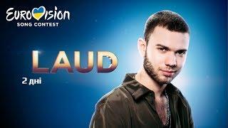 LAUD – 2 дні – Национальный отбор на Евровидение-2019. Второй полуфинал