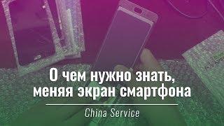 О чем нужно знать, меняя экран смартфона | China-Review