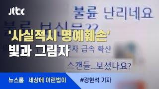 """[이런법이] """"저 두 사람 불륜""""…'사실' 말했는데 처벌이요? / JTBC 뉴스룸"""