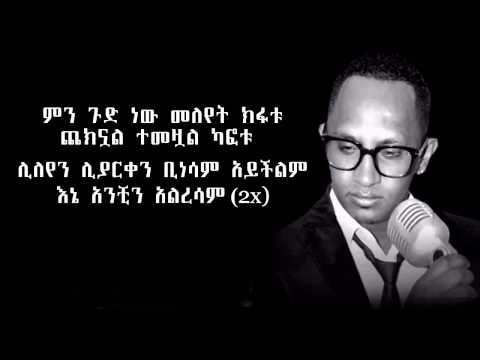 Bezuayehu Demissie   Meleyet Kifu Eta Lyrics HD 1080p