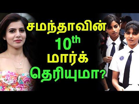 சமந்தாவின் 10th மார்க் தெரியுமா?   Tamil Cinema News   Kollywood News   Tamil Latest Seithigal
