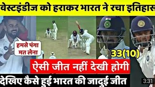 Ind vs WI 2nd test highlights day 3 full Match 2018• India won by 10 Wickets | NEWS SRW