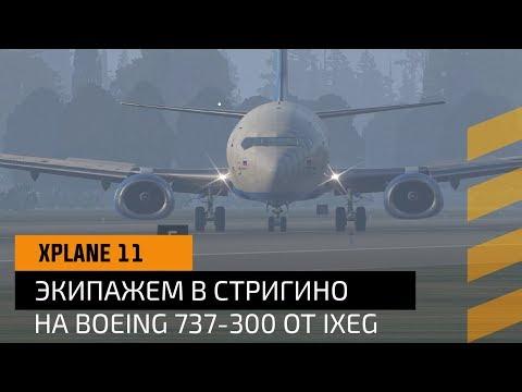 XPlane 11 / Экипажем в Стригино