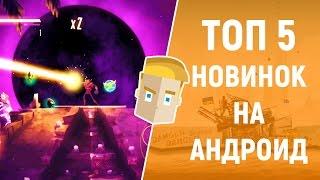 ТОП 5 НОВИНОК НА АНДРОИД - Game Plan #978 - Всегда есть, Во что поиграть на Android!