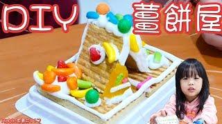 DIY糖霜薑餅屋、聖誕薑餅屋/Christmas Gingerbread House Package /ジンジャーブレッドハウス制作《Robin軍團》#118